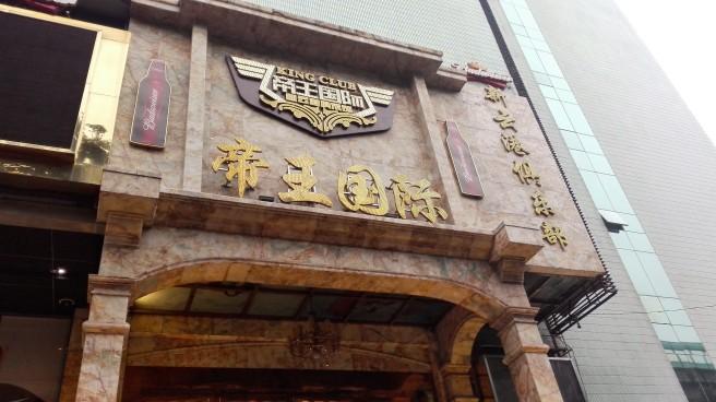 King Club Ghuangzhou China